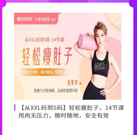 减脂瘦身课程,【从XXL码到S码】轻松瘦肚子,14节课甩肉无压力