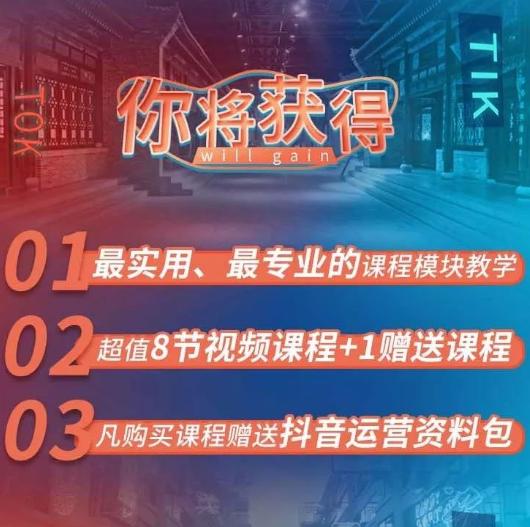"""抖音营销课程""""抖音创业6个月,广州买了一套房"""""""