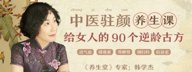 中医驻颜养生课,90个逆龄古方抗衰老