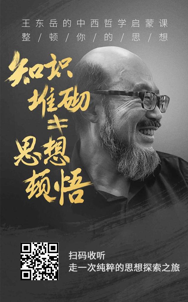 王东岳《中西哲学启蒙课》200节课,线下收费6.5万元,线上仅239元
