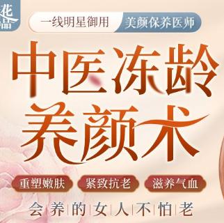 刘雯/董璇在用的《中医冻龄养颜术》:重塑嫩肤/紧致抗老/滋养气血,会养的女人不怕老