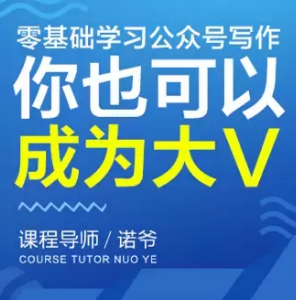零基础学习公众号写作课程,你也可以成为大V!