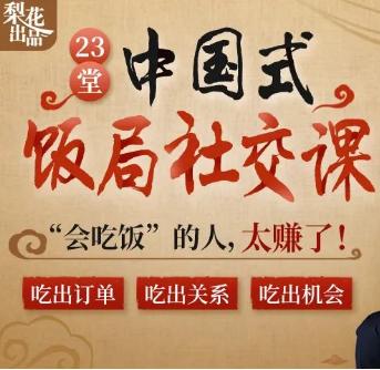 """23堂《中国式·饭局社交课》:""""会吃饭""""的人,真的太赚了!吃出订单/人脉/资源!"""