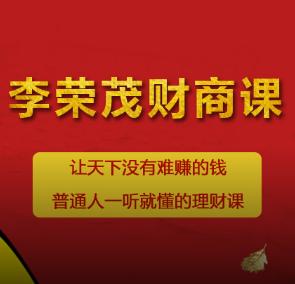 李荣茂财商课,让天下没有难赚的钱,财商教育视频课程